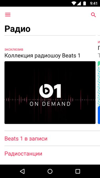 Скачать Apple Music на Андроид screen 4