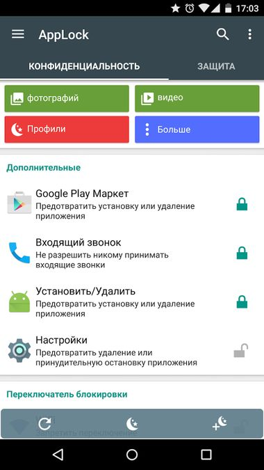 Скачать AppLock на Андроид — Premium версия screen 2