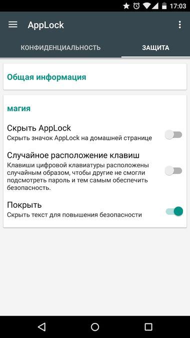 Скачать AppLock на Андроид — Premium версия screen 5