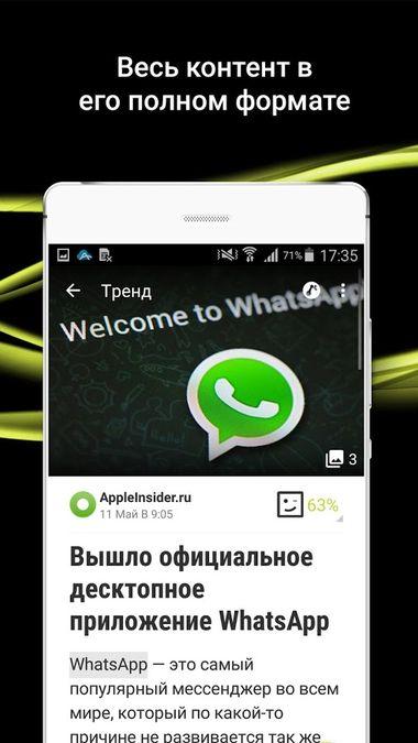 Скачать Appy Geek на Андроид — Полная версия screen 2