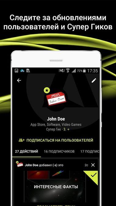 Скачать Appy Geek на Андроид — Полная версия screen 3