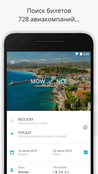Скачать Aviasales на Андроид screen 1