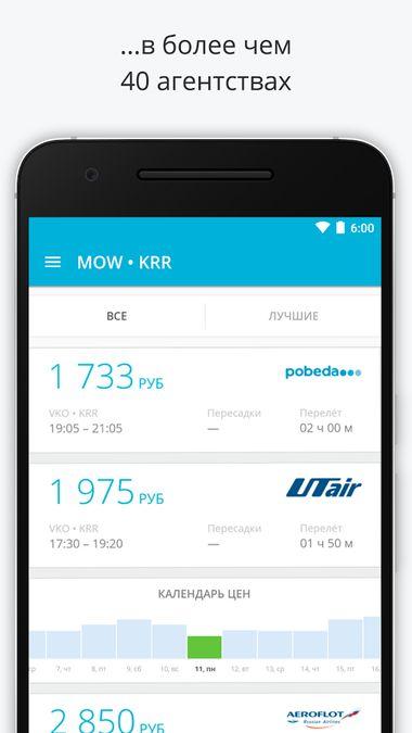 Скачать Aviasales на Андроид screen 2