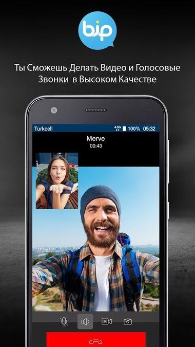 Скачать BiP на Андроид — Оптимизированная версия screen 1