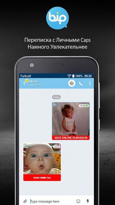 Скачать BiP на Андроид — Оптимизированная версия screen 2