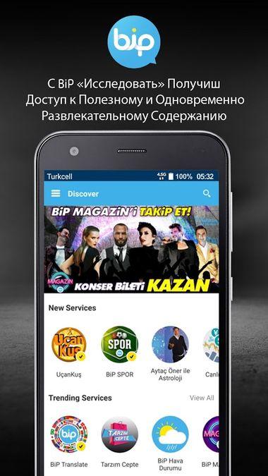 Скачать BiP на Андроид — Оптимизированная версия screen 3