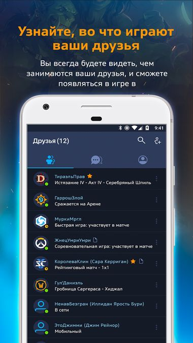 Скачать Battle.net на Андроид screen 2