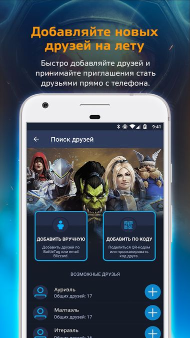Скачать Battle.net на Андроид screen 3