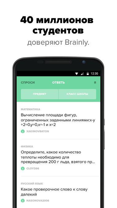 Скачать Brainly на Андроид — Полная версия screen 1