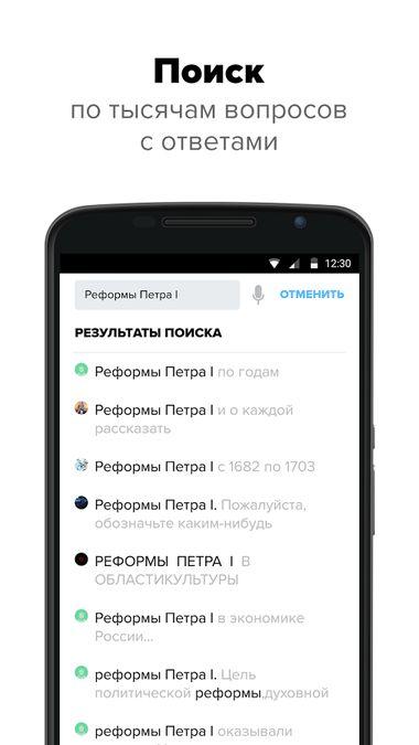 Скачать Brainly на Андроид — Полная версия screen 2