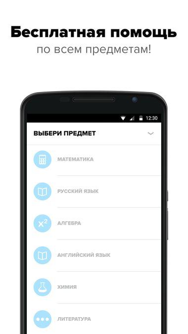 Скачать Brainly на Андроид — Полная версия screen 3