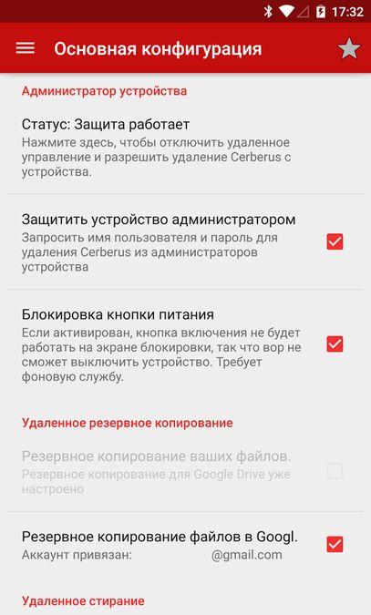 Скачать Cerberus на Андроид screen 1