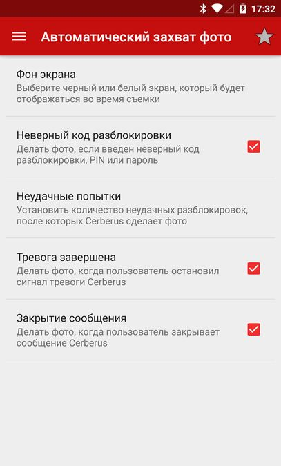 Скачать Cerberus на Андроид screen 2