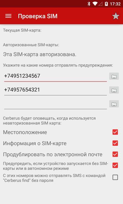 Скачать Cerberus на Андроид screen 3