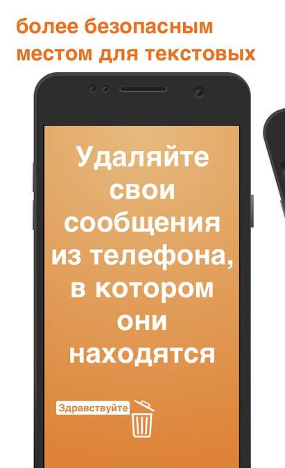 Скачать Dust — a safer place to text на Андроид screen 1