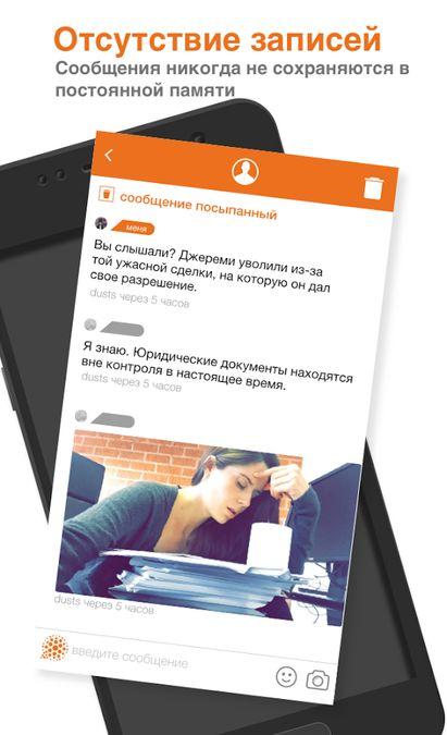 Скачать Dust — a safer place to text на Андроид screen 2