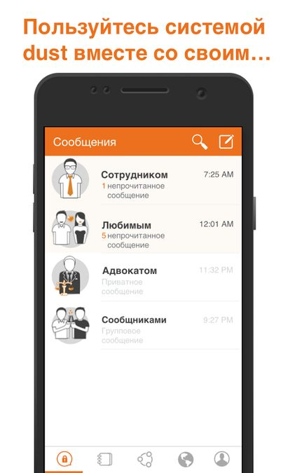 Скачать Dust — a safer place to text на Андроид screen 3