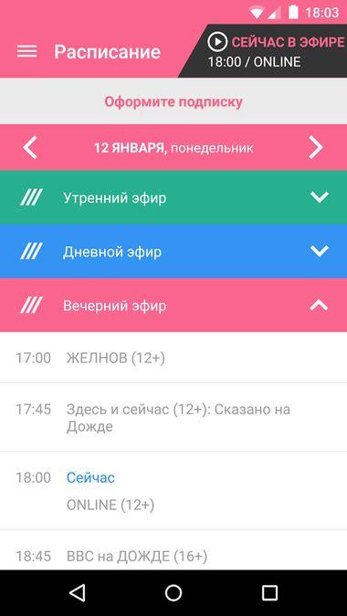 Скачать Дождь на Андроид screen 4