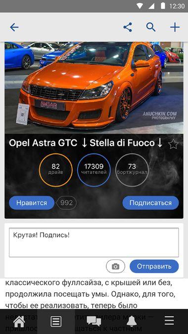 Скачать Drive2 на Андроид screen 2