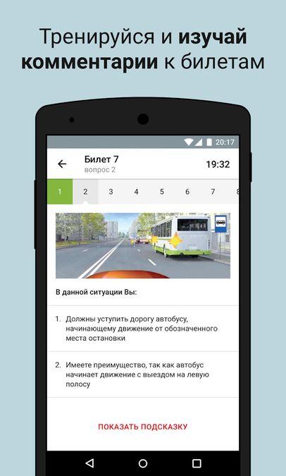 Скачать ПДД Дром на Андроид screen 2