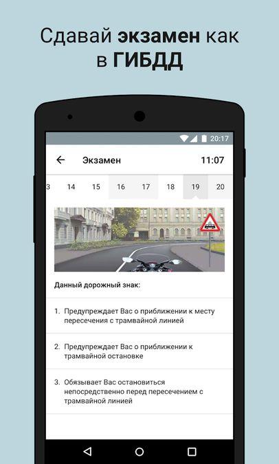 Скачать ПДД Дром на Андроид screen 3
