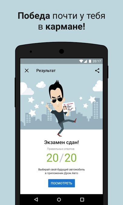 Скачать ПДД Дром на Андроид screen 5