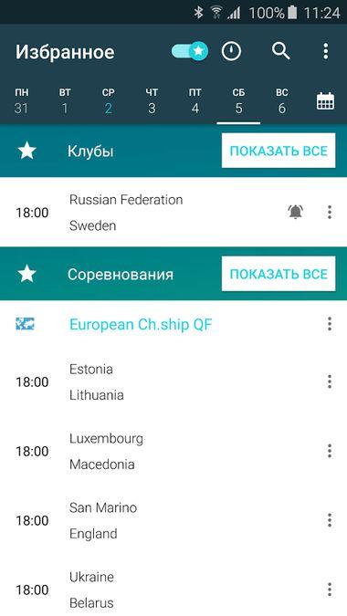 Скачать Forza Football на Андроид screen 1