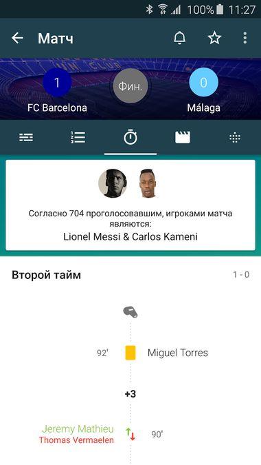 Скачать Forza Football на Андроид screen 2