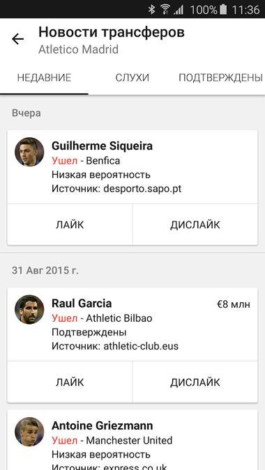 Скачать Forza Football на Андроид screen 3
