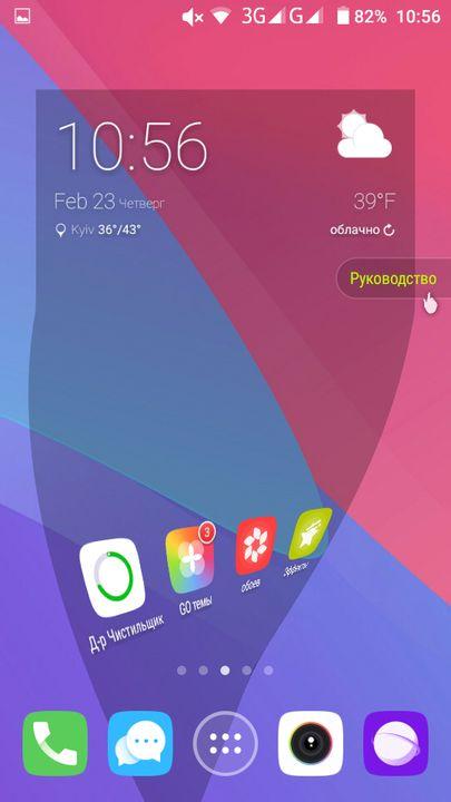 Скачать GO Launcher Z на Андроид — Русская версия screen 2