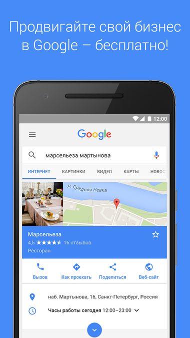 Скачать Google Мой бизнес на Андроид screen 1