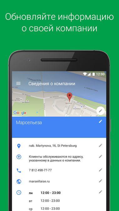 Скачать Google Мой бизнес на Андроид screen 2