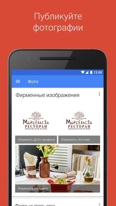 Скачать Google Мой бизнес на Андроид screen 3