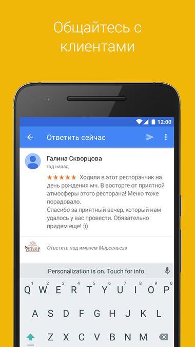 Скачать Google Мой бизнес на Андроид screen 4