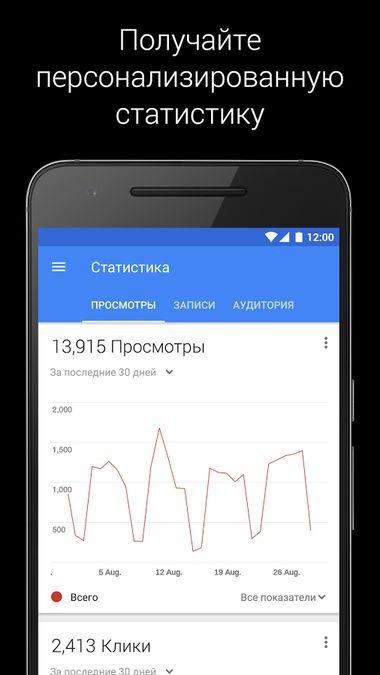 Скачать Google Мой бизнес на Андроид screen 5