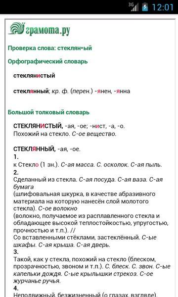 Скачать Грамота.ру на Андроид screen 1