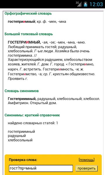 Скачать Грамота.ру на Андроид screen 2