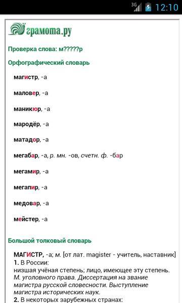 Скачать Грамота.ру на Андроид screen 3