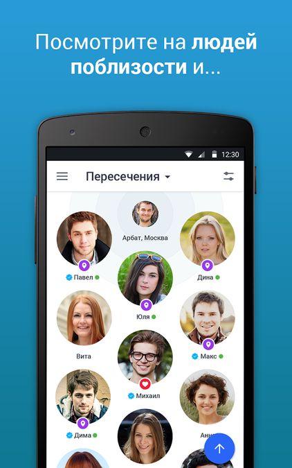Скачать HotorNot на Андроид — Русская версия screen 1