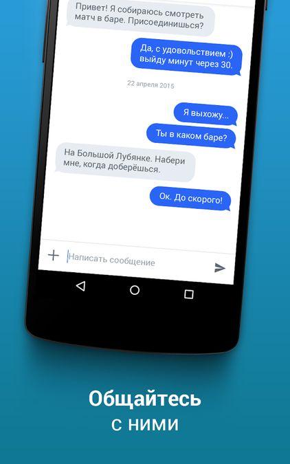 Скачать HotorNot на Андроид — Русская версия screen 4