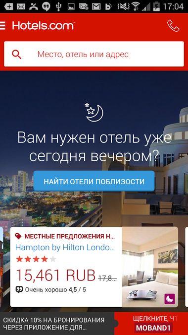 Скачать Hotels.com на Андроид screen 1