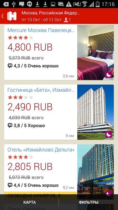 Скачать Hotels.com на Андроид screen 2