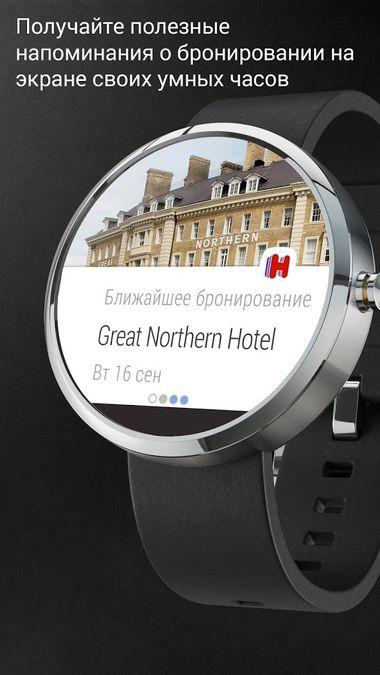 Скачать Hotels.com на Андроид screen 3