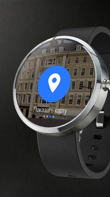 Скачать Hotels.com на Андроид screen 4