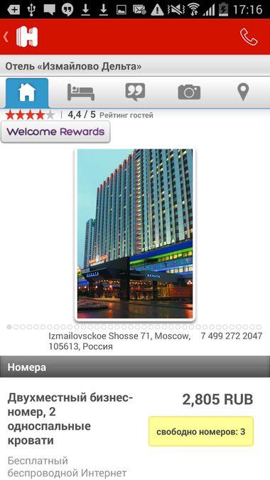 Скачать Hotels.com на Андроид screen 5