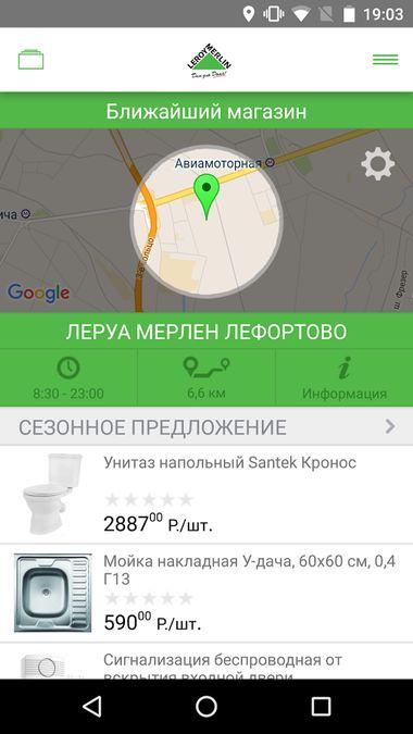Скачать Леруа Мерлен на Андроид screen 1