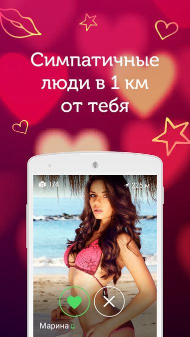 Скачать LovePlanet на Андроид screen 1