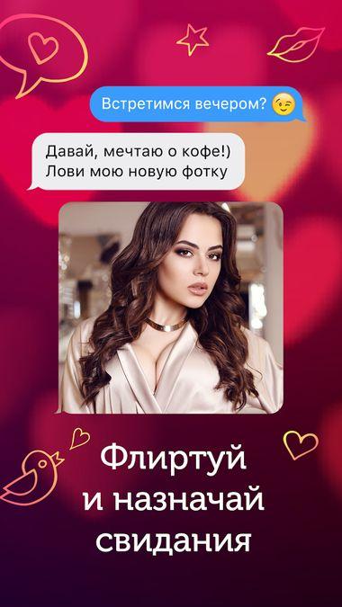 Скачать LovePlanet на Андроид screen 2