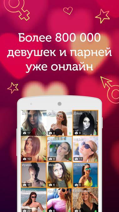 Скачать LovePlanet на Андроид screen 3
