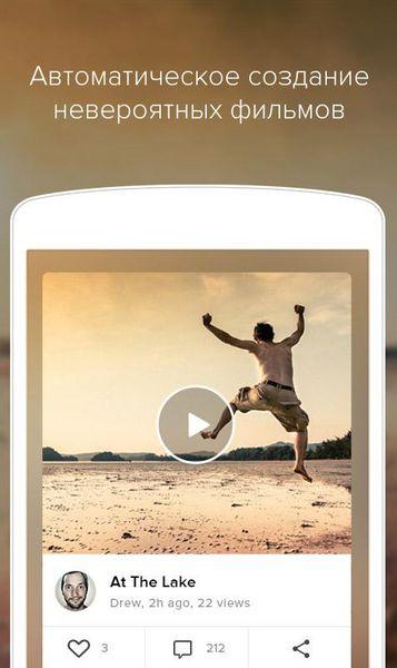 Скачать Magisto: Magical Video Editor на Андроид — Полная версия screen 3